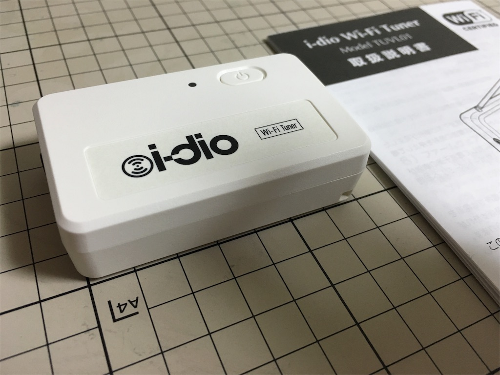 スマートフォン向け新放送サービス、「i-dio」が無料モニター募集中。チューナーが届きました
