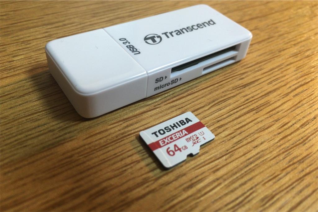 東芝の高速microSDカード「EXCERIA」の転送速度を調べてみる