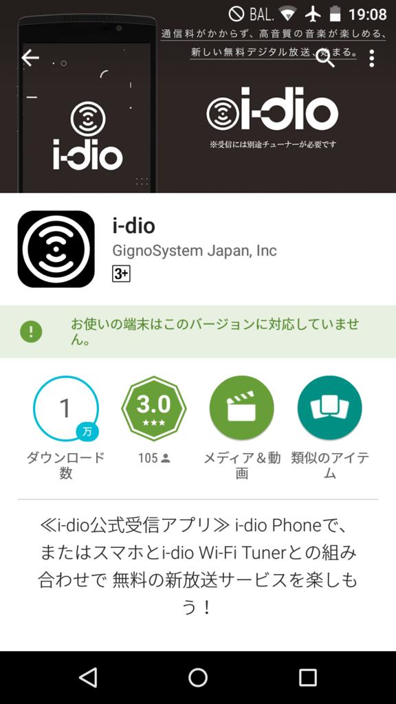 i-dioがプレ放送開始。iOSアプリも提供開始、この先生きのこるか