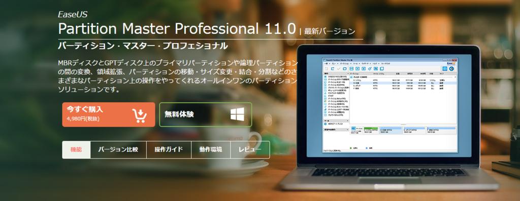 【5/30正午より24時間限定】EaseUS Partition Master Professional 11.0が無料。パーティション管理、デフラグ、HDDクローン作成などに!