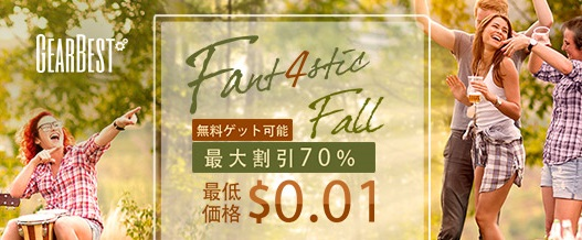 【GearBest】Fantastic 4 Fallセールが9/12~17に開催。Redmi Note 4が、Mi Notebookが安い!