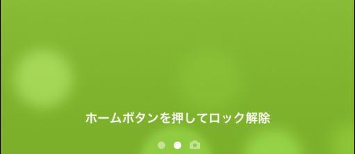 【初めからそうしておいて欲しかった】iOS10でホームボタンを押さずにロック解除する
