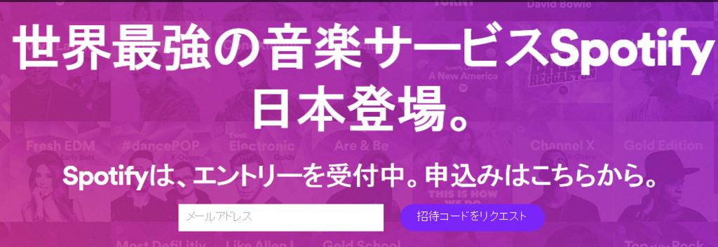 Spotifyが日本で正式サービス開始。早速使ってみました