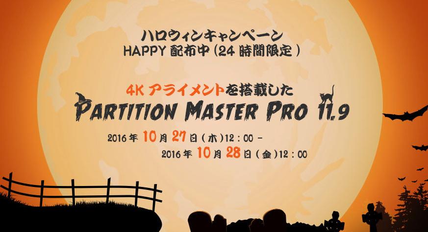 10/27正午より24時間限定!パーティション管理ソフトウェア、EaseUS Partition Master Professional 11.9の無料配布キャンペーンが実施