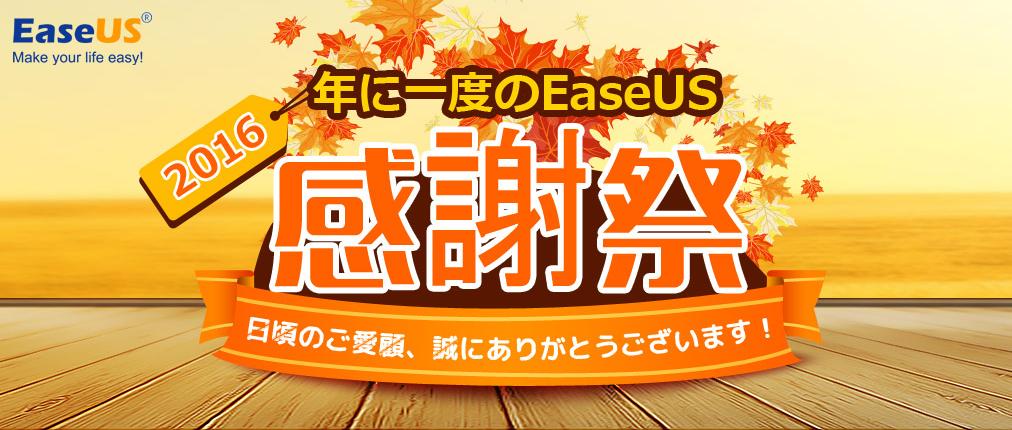 EaseUSがTodo PCTrans Pro 9.0を無料配布!11/21より二日間限定