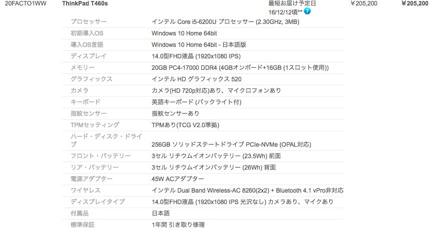 MacBook Proを買おうと思っていたのに気付いたらThinkPad T460sを買っていた話
