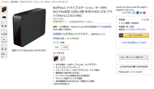安くHDDとかルーターとか買えるバッファローダイレクトが良い感じ