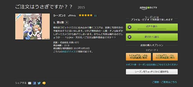 Amazonプライムビデオが良い感じ、ごちうさもコマンドーも見れるぞ