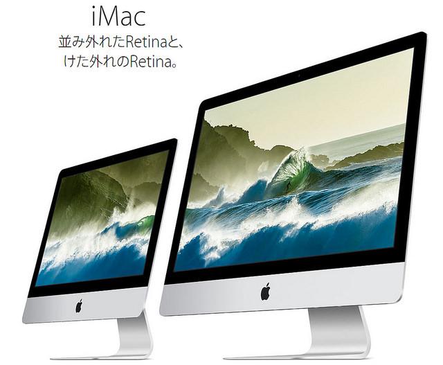 iMac 4Kが出たけど5Kとどう違うのか改めて調べた