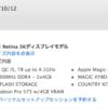 iMacが上海から自宅まで配送されるまで。予定(?)より早く届いた!