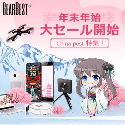 GearBestにて年末年始セール開始。China Postでの配送もスタート