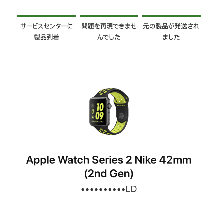 Apple Watch series2をバッテリー交換に出したら残念な感じになった