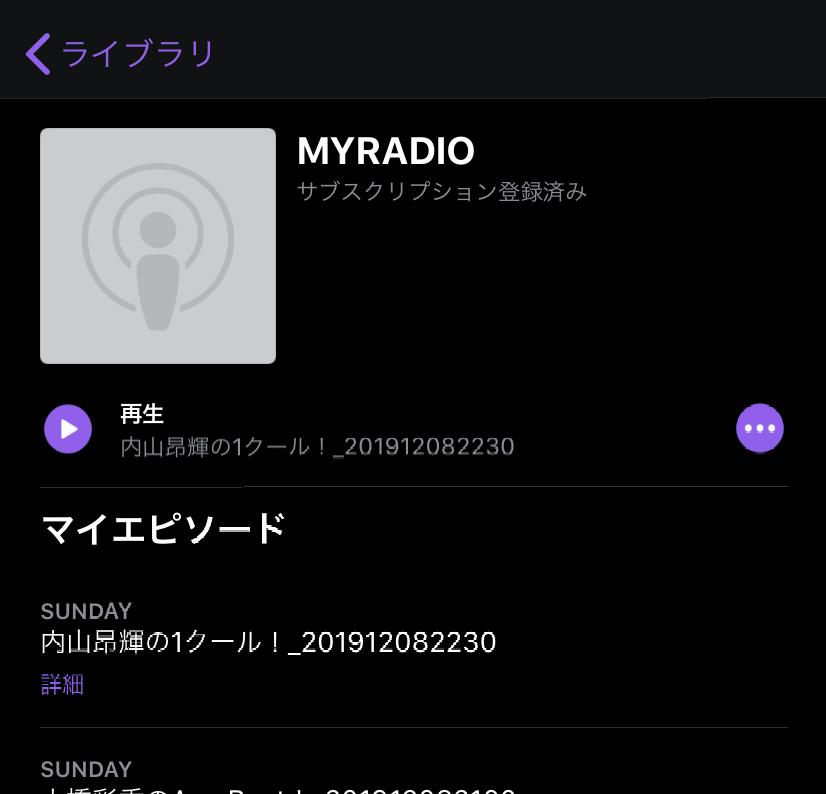 radikoを録音して自宅内ポッドキャスト配信する環境を整えた
