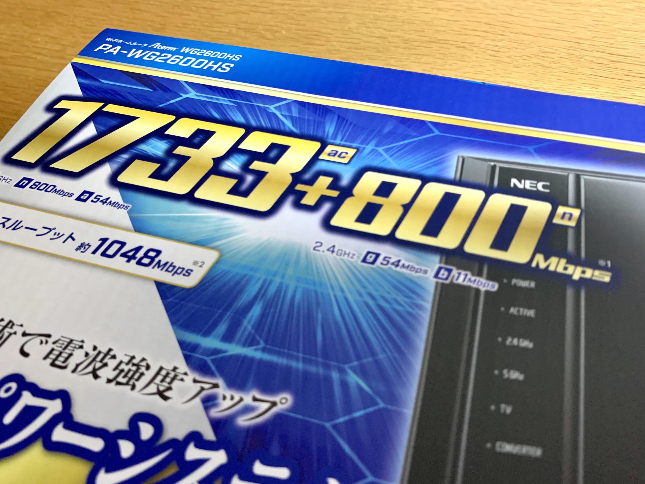 Aterm WG2600HSをイーサネットコンバータとして使ったら、iMacのインターネット速度が劇的に改善した