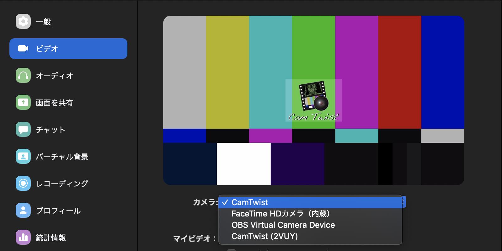 CamTwistの仮想カメラデバイスをZoomに認識させる方法