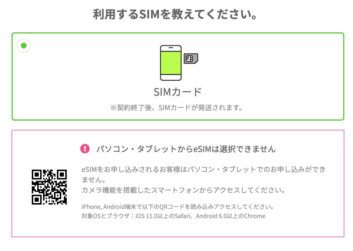 スクリーンショット 2021-07-22 1.50.11