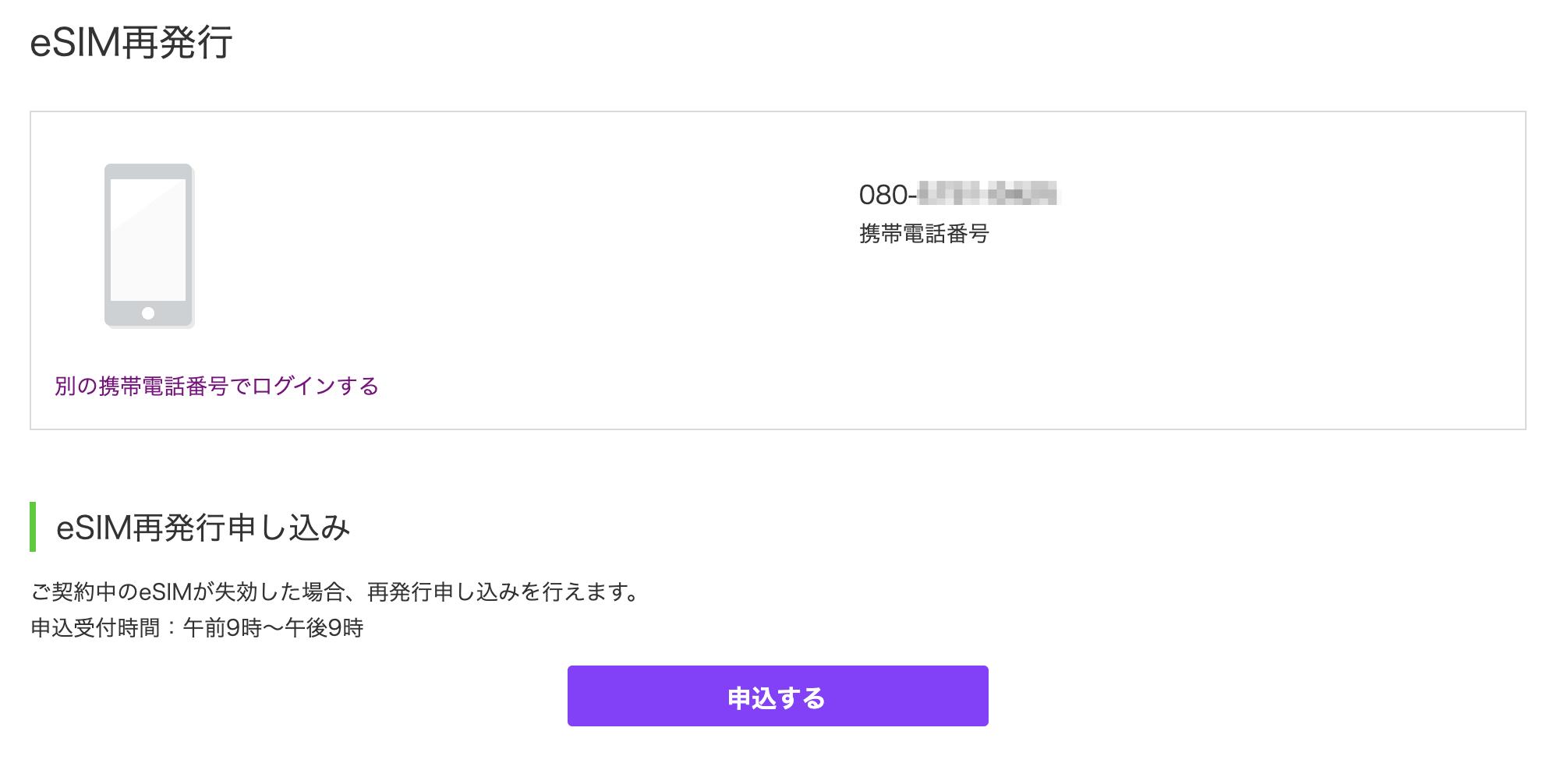 スクリーンショット_2021-07-21_9_45_48